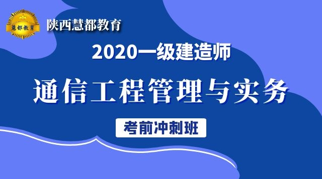 2020年一级万博max手机版注册《通信实务》考前万博体育maxbextx手机登录