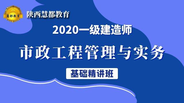 2020年一级万博max手机版注册《市政实务》基础万博max体育官网班