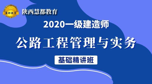 2020年一级建造师《公路实务》基础精讲班