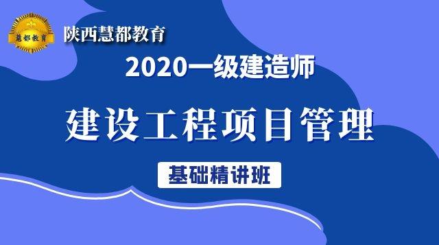 2020年一级建造师《管理》基础精讲班