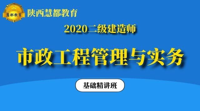 2020年二级建造师《市政实务》基础精讲班