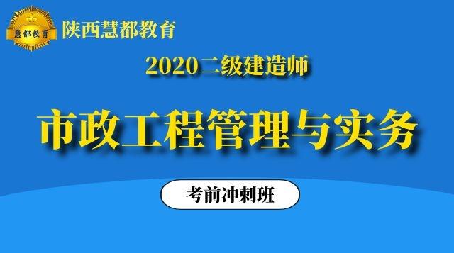 2020年二级建造师《市政实务》考前冲刺班