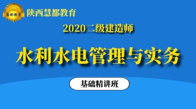2020年二级万博max手机版注册《水利水电》基础万博max体育官网班