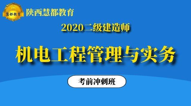 2020年二级万博max手机版注册《机电实务》考前万博体育maxbextx手机登录