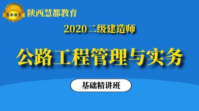 2020年二级建造师《公路实务》基础精讲班