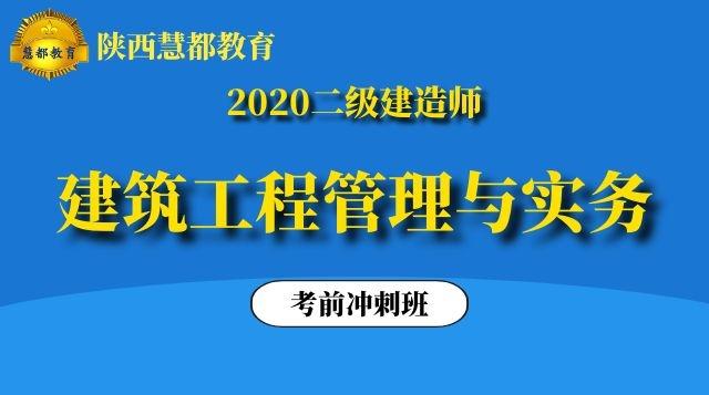 2020年二级建造师《建筑实务》考前冲刺班