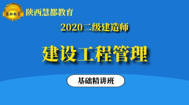 2020年二级万博max手机版注册《施工管理》基础万博max体育官网班