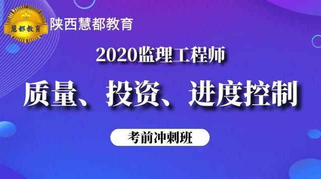 2020年监理工程师《三控》考前万博体育maxbextx手机登录