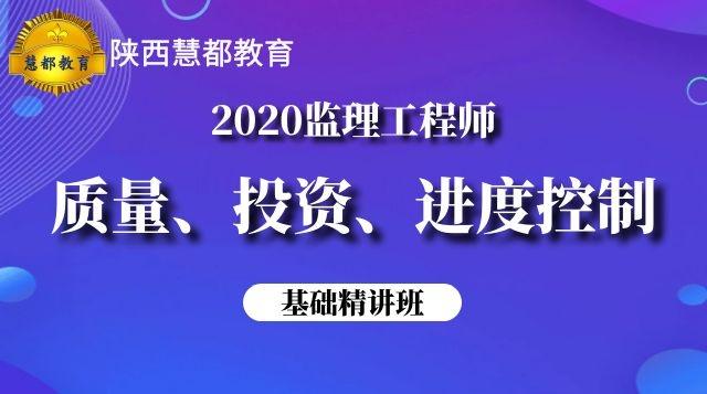 2020年监理工程师《三控》万博max体育官网班面授课堂