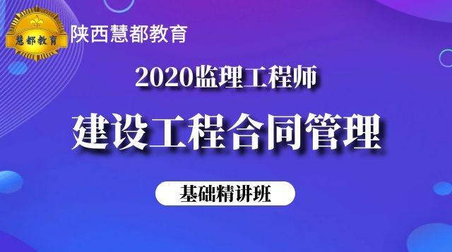 2020年监理工程师《合同管理》基础精讲班王青涛老师直播课堂