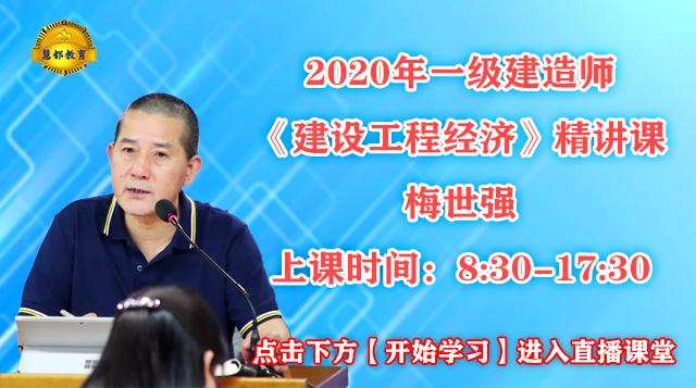 2020年一级建造师建设工程经济精讲班梅世强面授课堂